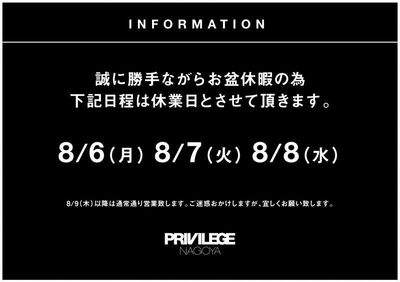 夏季休暇のお知らせ! 【PRIVILEGE】