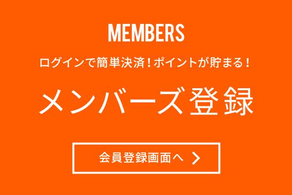 メンバーズ登録