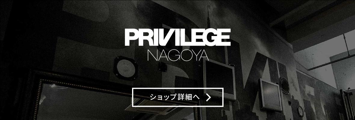 PRIVILEGE NAGOYA