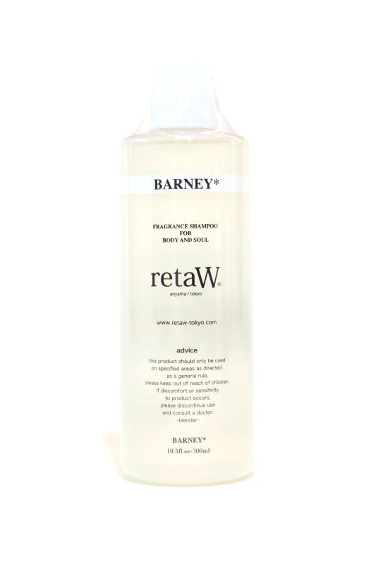 画像1: 【retaW】 Fragrance Body Shampoo BARNEY (1)